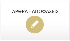 ΑΡΘΡΑ - ΑΠΟΦΑΣΕΙΣ