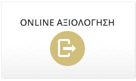 ON-LINE ΑΞΙΟΛΟΓΗΣΗ